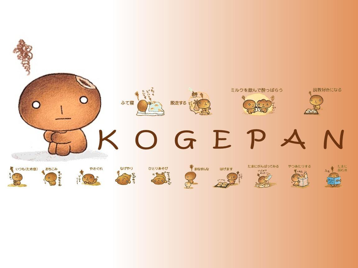 kogepan-wp.jpg